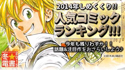 講談社冬☆電書2014(1)_2014年しめくくり!人気コミックランキング