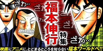 福本伸行特集  映画にアニメに、とどまるところを知らない福本ワールドへ!!