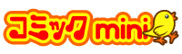 コミックmini