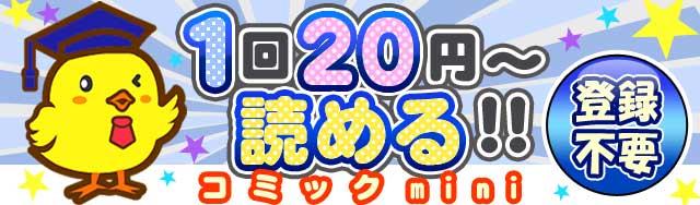 1回20円〜読める!